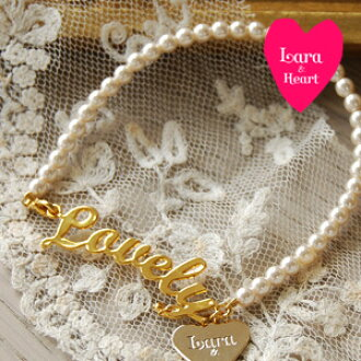 Dress bracelet faux Pearl Lara & Hart and 'Lovely' message tastefully decorate the wrist. to present / made in Japan /Lovely Perl bless / accessories ◆ Lara &Heart (ララアンド heart) :Lovely retard pearl bracelet