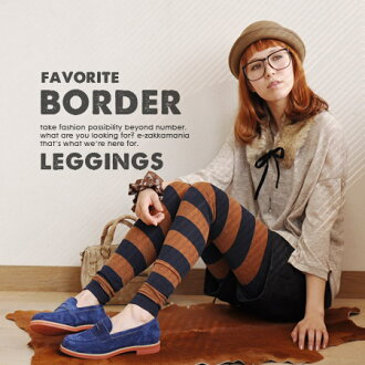 I get rid of passable black tights! The comfort is length / full-length ◆ wide border knit so leggings with the knit so cloth like fall and winter superior in horizontal stripe spats ♪ kickback characteristics to adjust to coordinates immediately for ◎ /