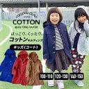 コート [キッズ] ママとお揃い♪ 子供サイズ の キルティングコート 子供服 女の子 男の子 アウター 綿100% ◆zootie…