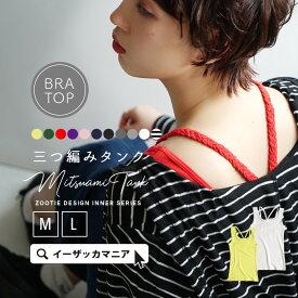 【特別送料無料!】ブラトップ/三つ編み紐デザインの パット付き キャミタンク。 【メール便可22】◆zootie(ズーティー):みつあみフェイクレイヤード タンクトップ[ブラトップ]