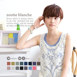 ◆ zootie blanche (ズーティーブランシェ) for the tank woman having a cute M/L inner cut-and-sew plain fabric tops layering fashion in the summer sleeveless in whole year: Buran chef rice tank top [plane]