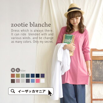 Dress m/l is mainly in the inner! A rainwanpi women's tops tunic fall summer one-piece ◆ zootie blanche (shteeblanche): Blanche Miller a-line 7 sleeve dress [plain]