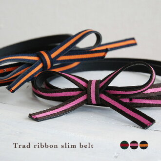 Again this is a cute accessory! Ribbon motif belt in fashionable colors. Rolled-leather with grosgrain material 1 cm wide skinny belt. The Westmark and browsing: ◆ トラッドリボンスリム belt