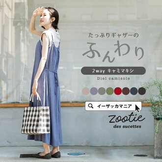 A good flare without maxi dress / figure restrictions! Simple long dress Lady's no sleeve flare camisole dress spacious summer ◆ zootie (zoo tea): Deal camisole dress [maxi length]