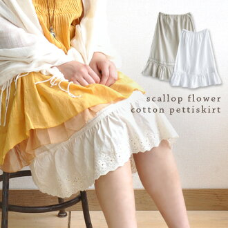 It is a pin-tuck for punching embroidery…An exquisiteness middle length petticoat skirt to display a good hem. Thin cotton cloth is length adjustment freedom with refreshing ♪ waist rubber! 100 / plain fabric / cotton %◆ marguerite punching race cotton p
