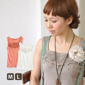 Rolled up different types of luxury lace neckline. Plus race to the code in the inner sweet MIX ♪ is rich from basic color and color also cuttings! Plain and Sleeveless / Women's / inner ◆ バロックティアードレース tank top