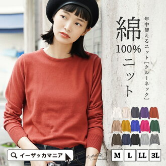Knit cotton 100%M/L/LL round neckline U neck round neck Lady's long sleeves tops plain fabric long sleeves Shin pull spring ◆ zootie (zoo tea): Ordinary fine cotton knit sweater [crew neck]