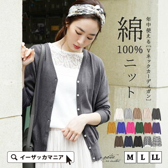100% of cardigan M/L/LL cotton washable knit knit cardigan Lady's summer cardigan long sleeves haori office cotton commuting light knit thin spring and summer ◆ zootie (zoo tea): Ordinary fine cotton knit V neck cardigan