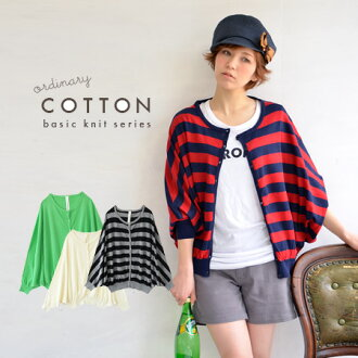 100% Cotton natural fiber use! Transform ライトニットカーデガン a loose atmosphere is so cute! / Cape / thin / border pattern plain long-sleeved / samant ◆ Zootie ( ズーティー ): オーディナリーコットンニットモモンガドルマン Cardigan