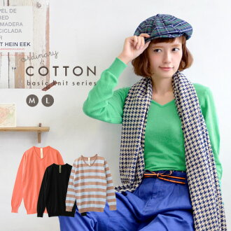 The long sleeves knit pullover which is always worn comfortably! Horizontal stripe plain ◆ zootie (zoo tea) in the summer thin 100% of lady's tops cotton: Ordinary light cotton knit V neck sweater