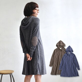 Sweat shirt one piece with the food of a feeling of rich cloth which performed a list errand of fleece pile. Slab French Terry parka one piece with secret ♪ / light sweat shirt / long sleeves / knee-length / midi length ◆ elbow patch worn in the silhouet