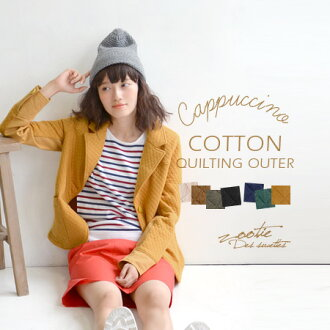 Properly combining sense with cuteness, casual blazers. 100% Cotton washing possible natural fiber fabric / 着痩せ / outerwear / coat ◆ Zootie ( ズーティー ): カプチーノコットンキルティングテー jacket