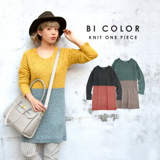 Fluffy Boucle knit * by popular color! Simple, feel free to wear stretchy designed in 2 colors excellent mini-length dress. Easy coat outerwear is simple silhouettes and plain ◆ ヴィノーバイカラーブークレーニットワンピース