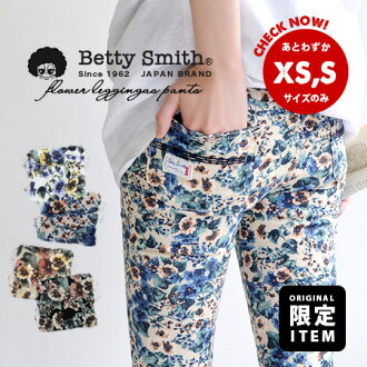 Floral & year appeared in the ankle-length! Our original bespoke BettySmith skinny pants ◆ Betty Smith Betty ( Smith ): アンティークフラワーレギンス pants-length [nine]