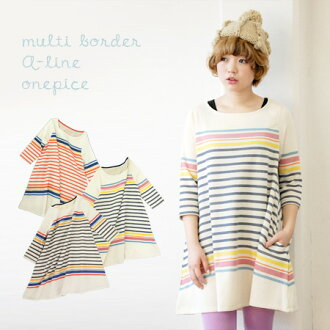 Cute and cozy! It's fluffy fleece lining for warm, colorful multi-border pattern tunic. Only a wide line of loose a-line ◎ seven minutes sleeves / 7-sleeves and pocket / spring dress ◆ back brushed マルチパネルボーダー A line one piece dress
