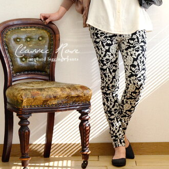 Leggings pants with plenty of chic still shines white floral pattern in color, luxurious. Facial three-dimensional sense of rich Jacquard fabric is used, clearly meet レギパン/パギンス/women's slender ◆ アールデコフラワーテーパードレギンス