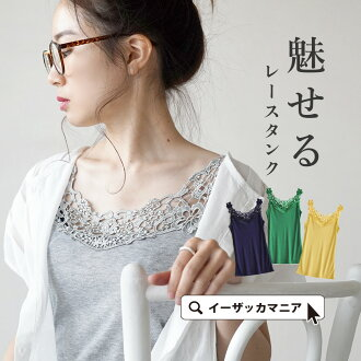 The tank top that a tank top shoulder string and a neckline became the Cloche race. It is slight wound ◆ lariat race tank top in cloth for good rayon blend Lady's tops camisole plain fabric race no sleeve inner for skin familiarity underwear layering flo