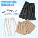 【特別送料無料!】 ペチコート /スカートからパンツまで対応!5サイズの全8サイズ展開!透け防止 インナー ペチパン…