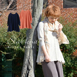 Cotton linen knit wear in the refreshing! look design in rich roughly Ridge knit sweater to enjoy flare A line. Sweet cover around the waist! And seven minutes sleeves / 7-knit sleeves and plain / levee / knit / spring ◆ スラブコットン linen knit A ラインチュニック