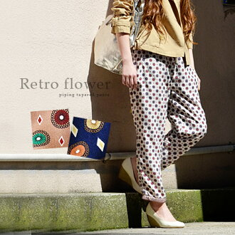 Polka-dot pants and floral motifs. West became a color scheme or hem stylish accent ♪ deep rise & relaxed silhouette and dot pattern / pattern / women's / dates ◆ レトロフラワードットテーパード pants