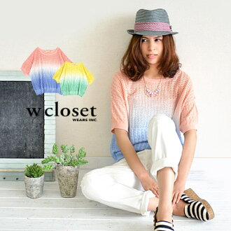 Beautiful gradient varying pattern crochet a loose knit sweater. Sumant loosely woven in the sense of sheer cool drifting knitwear ◆ w closet ( ダブルクローゼット ): グラデーションライトニットドロップショルダープル over