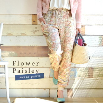 Back hair became a pale big floral or Paisley patterns, new sense of long pants. Sweet knitted sweat soft and comfortable to wear. Easy-to-dress is ribbed hem is so refreshing! / Women 's/dates ◆ ウォーターカラープリントスウェット pants