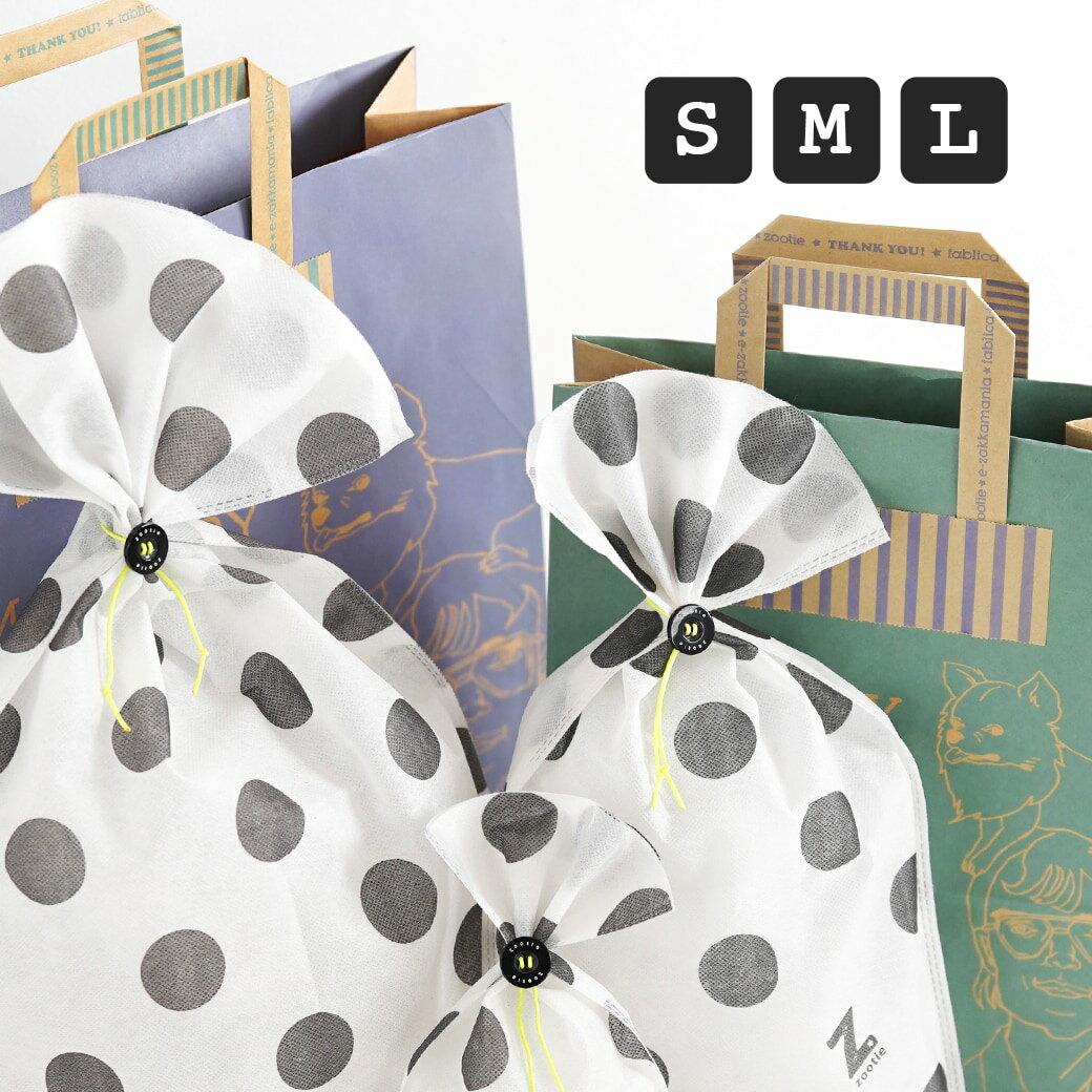 大切な方への贈り物に!不織布の内袋と紙袋、リボン、シールがセットになった プレゼント 包装SET ラッピング用品 ギフトラッピング 袋 wrapping 誕生日 バースデー プレゼント お祝い ラッピング ギフト◆zootie(ズーティー)セルフラッピングキット[フルセット]