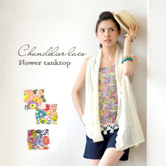 Floral design of the delicate and colorful shades different from others! Design of the tank rim decorated with large flower lace to hem in scallop-shaped high ノースリーブカットソー ◆ シャンデリアレースフラワースカラップ tank top