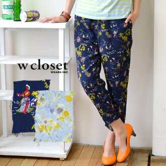 Floral & pattern design pattern Aloha! Enjoy the exquisite 9-mature-length tapered line cropped pants ◆ w closet ( ダブルクローゼット ): プリントデシンクロップドテーパードイージー pants