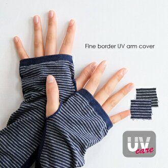 UV cares smartly easily! A layer sleeve is absolutely recommended if I begin ultraviolet rays measures! / ventage / gloves / Sanka bar /UV cover / ultraviolet rays cut /fs3gm ◆ fine horizontal stripe UV sleevelet convenient for air conditioner measures i
