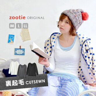 Immediately realize you can wear a comfortable fluffy back brushed ◎ was or the inner Coteau is here! In perfect inner silhouette and comfortable fit excellent quality item! / Cold / fleece ◆ Zootie blanche ( ズーティーブランシェ ): inner soles brushed Coteau