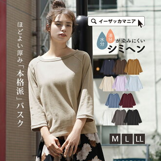 Basque shirt three-quarter sleeves cotton 100% M/L/LL simple texture Lady's tops pullover plain fabric cut-and-sew seven minutes sleeve unhurried spring ◆ zootie (zoo tea) which I can realize because it is plain: French basque raglan sleeves cut-and-sew