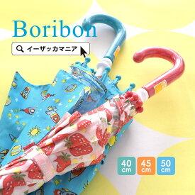 傘 [キッズ] / 40・45・50cmの3サイズ。指を挟まないストッパー構造&見通しの良い透明窓etc…お子様の安全を考えた子供用の雨傘。 キッズ 子ども 子供 子供用 キッズサイズ 男の子 女の子 かさ 雨傘 小さめ ◆Boribon(ボリボン)アンブレラ