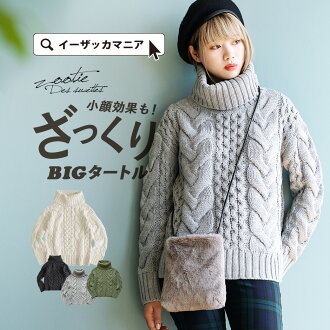Cable knitting big in a knit big turtleneck. Thick sweater Lady's tops knitwear off turtle plain autumn clothes winter clothes ◆ zootie (zoo tea) knit roughly in the fall and winter in the fall and winter: It is a knit big turtleneck pullover a marron ro