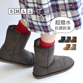Groaning is soft and fluffy ☆ with the super water-repellent effect antibacterial deodorization! Short mouton boots. It is a oneself ant in warmth strength of the great satisfaction! Size ◆ zootie (zoo tea) which lady's shoes boots have a big: ☆☆ fake mo