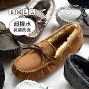 【特別送料無料!】ブーツ S/M/L/LL 抗菌防臭・超撥水効果付き レディース 靴 モカシン ムートンブーツ パンプス スリ…