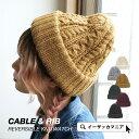 ニット帽 /リブ編みとケーブル編みのどちらも楽しめる、リバーシブルニット帽! レディース 帽子 キャップ ニットワッ…