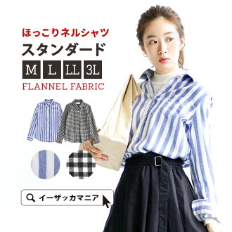 Check shirt M/L/LL/3L flannel shirt shirt big size casual shirt check Lady's tops shirt long sleeves haori raising cotton 100% fastening in front cotton unhurried stripe shirt ◆ zootie (zoo tea): Select flannelette fabric shirt