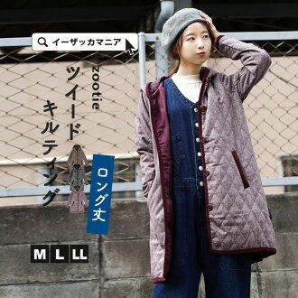 Long length Ver. of the coat M/L/LL relief Warm ◆ zootie (zoo tea) where the size that long sleeves middle length knee length jacket with batting with the lady's outer long coat food has a big is light: Union quilting long coat