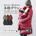 【送料無料】 ダウンコート M/L 臨月の妊婦さんもベビーケープ付 ママコート 。 レディース アウター コート ダウンジ…