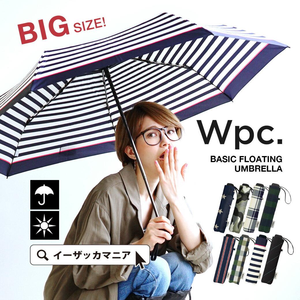 晴雨兼用 チェック・ストライプ・ボーダーも揃った 男性にもオススメの 大きめ折り畳み傘。レディース メンズ ユニセックス 軽い◆w.p.c(ワールドパーティー):マニッシュファブリック 折りたたみ傘