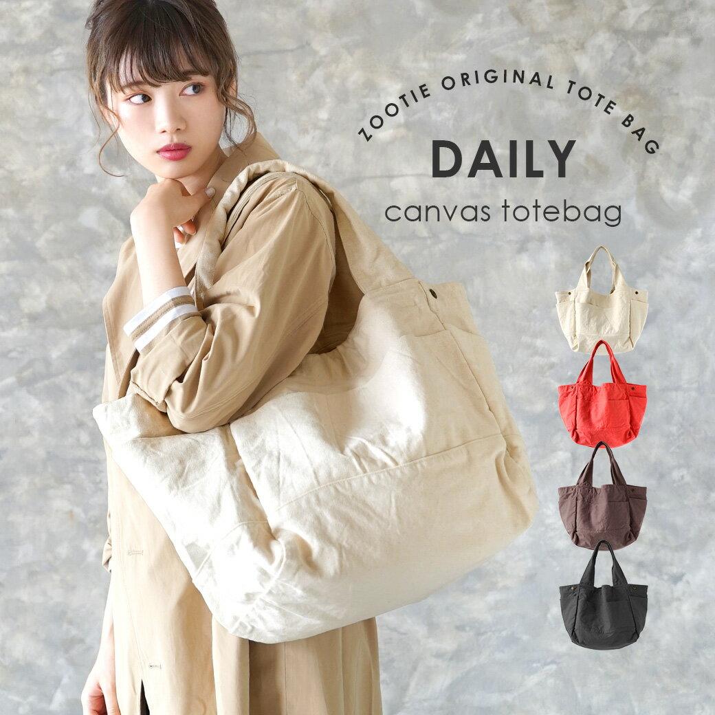 こなれた帆布素材の大きめトートバッグ。レディース バッグ 鞄 エディターズバッグ 肩掛け A4 マザーズバッグ 大容量◆zootie(ズーティー):デイリーウォッシュ キャンバス フラップカバー トートバッグ