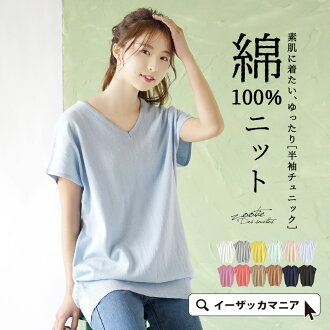 Fall out; a lot of feeling short-sleeved knit tunics. Cotton ◆ zootie (zoo tea) relaxedly 100-percent-cotton lady's tops cut-and-sew: ☆☆ ordinary fine cotton knit square sweater during the event