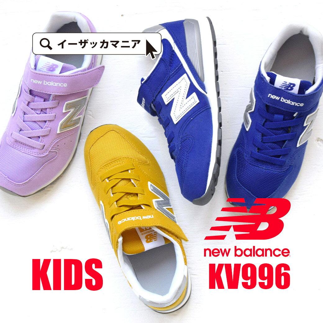 スニーカー 【特別送料無料!】お子様から女性も!ヘリテイジモデル「996」のジュニアサイズ。 レディース キッズ 子供靴 子ども 子供 こども 大人 靴 シューズ 運動靴 マジックテープ 小さいサイズ NB 996 ◆New Balance(ニューバランス)KV996[キッズ&ジュニア]