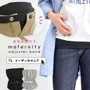 お手持ちのパンツが マタニティ 仕様に!妊娠初期から後期、産前産後まで ウエストサイズ調整可能 レディース マタニ…