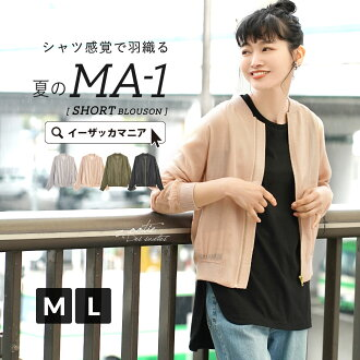 The zip up blouson of the MA-1 blouson light gauze material. Lady's thin jacket haori outer jacket outer military jacket blouson three-quarter sleeves zip up ◆ zootie (zoo tea): MA-1 gauze blouson