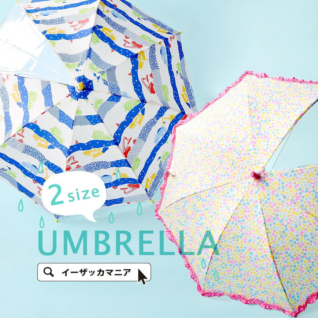 [キッズ] 傘 / 透明窓付きで安心♪指をはさまない安全設計に軽くて丈夫な素材を使用した サイズが選べる 子供用 長傘 。 キッズ 子ども 子供用 女の子 男の子 かさ 雨傘 小さめ ミニ 45 50 雨 梅雨 レインアイテム 通園 通学 ◆いろんな柄の アンブレラ[キッズ]