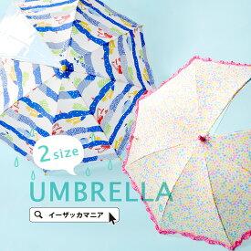 [キッズ] 傘 / 透明窓付きで安心♪指をはさまない安全設計に軽くて丈夫な素材を使用した サイズが選べる 子供用 長傘 。 キッズ 子ども 子供用 女の子 男の子 かさ 雨傘 小さめ ミニ 45 50 通園 通学 ◆いろんな柄の アンブレラ[キッズ]