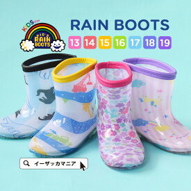 [キッズ] レインブーツ 13cmから19cmまで 子供用 長靴 ! キッズ 子ども ベビー 赤ちゃん 女の子 男の子 長靴 ながぐつ ブーツ 雨靴 シューズ 靴 雨 梅雨 雨具 水遊び 通園 通学◆いろんな柄の レインブーツ[キッズ]