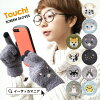 ☆ soft and fluffy animal touch glove during gloves / Lady's hand warmer boa smartphone-adaptive smartphone-adaptive smartphone smartphone touch panel iPhone eyephone cat cat dog dog cold protection ◆☆ event in the fall and winter